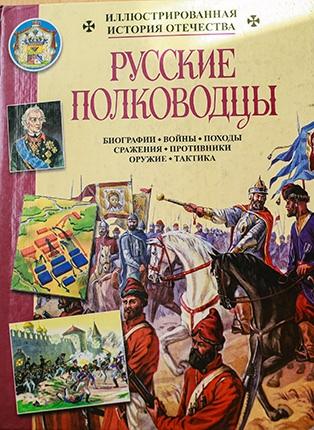 Книги к Дню защитника Отечества!, изображение №12