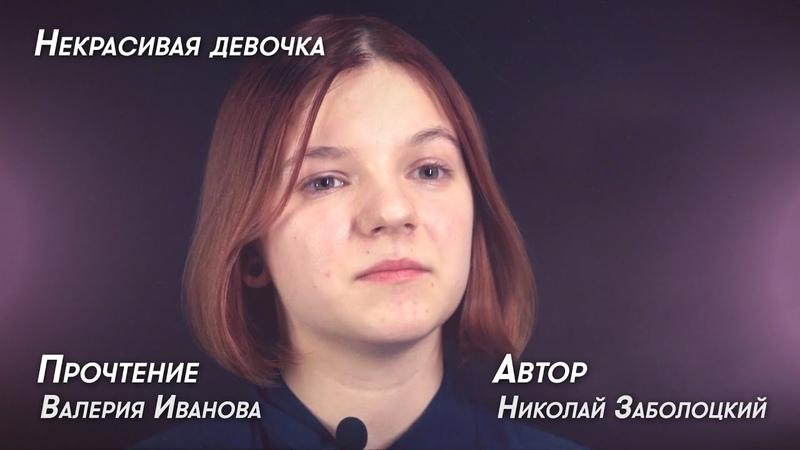 Николай Заболоцкий Некрасивая девочка