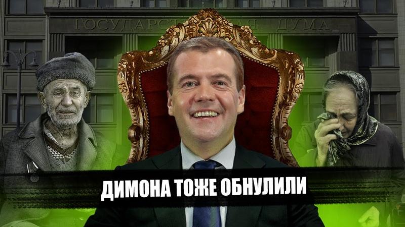 ОБнуление Медведева провалилось или нет