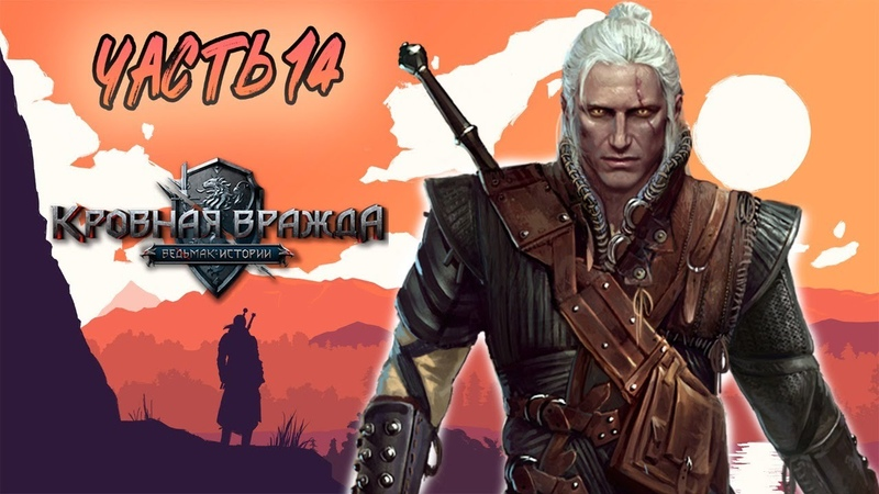 14 Thronebreaker: The Witcher Tales Кровная вражда: Ведьмак. Истории ДОБИВАЕМ МАХАКАМ
