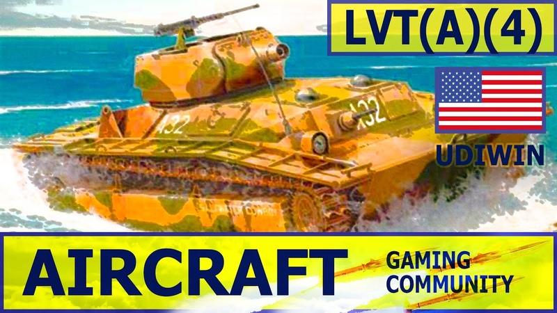 LVT(A)(4) Американский танк с пушкой от M8 HMC. Ранг 1. Техника в честь 9 мая. США.