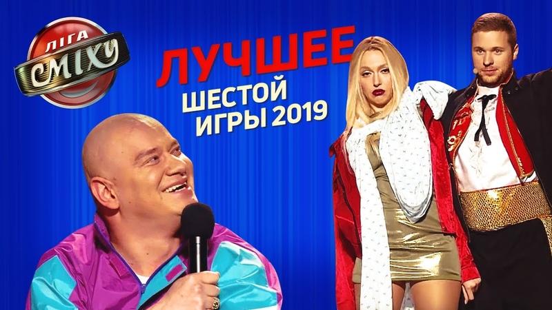Пьяная жена после девичника Лига Смеха 2019 ЛУЧШЕЕ