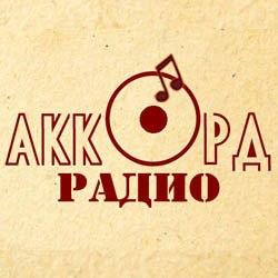 Радио Аккорд