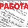 РАБОТА В РОССИИ | Подработка | Вакансии | Резюме