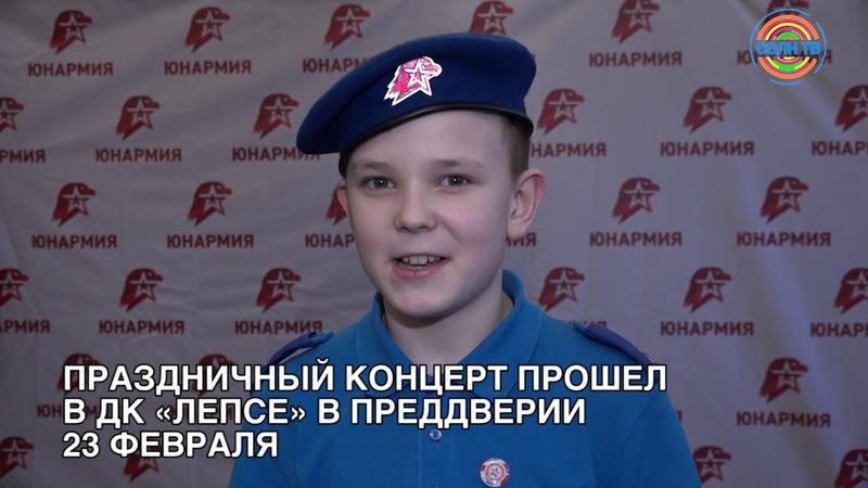 Праздничный концерт к 23 февраля прошел в Солнечногорске