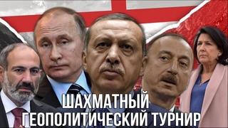 ⚡СРОЧНО: Грузия в УЖАСЕ! Москва и Анкара пытаются ЗАДУШИТЬ Тбилиси