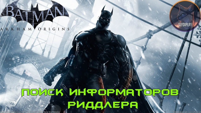 Batman Arkham Origins прохождение поиск информаторов Риддлера