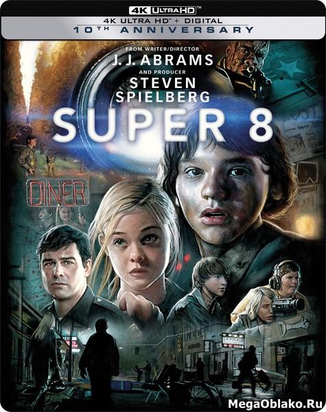 Супер 8 / Super 8 (2011) | UltraHD 4K 2160p + Dolby Vision