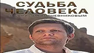 Судьба человека. Станислав Бондаренко, 06/02/2019 (телешоу) HD