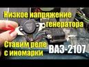 Низкое напряжение заряда генератора - ставим реле с иномарки на ВАЗ-2107