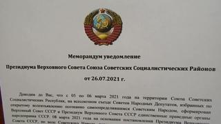СССР Меморандум ключ,переданный Отечеством достойным представителям Рода Человеческого!