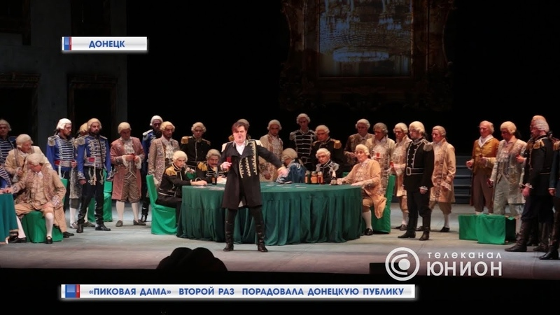 Пиковая дама второй раз порадовала донецкую публику 10 12 2018 Панорама