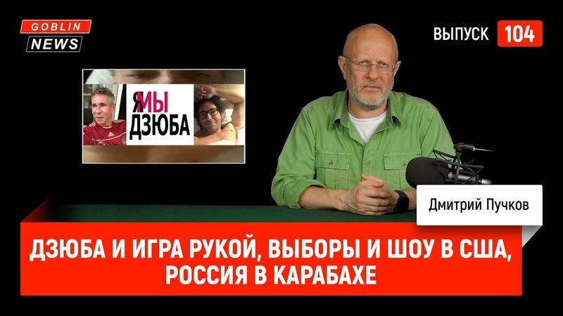 Дзюба и игра рукой, выборы и шоу в США, Россия в Карабахе | Goblin News 104