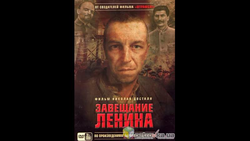 Завещание Ленина 09ч