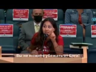 Кристина Гомес - выступление в парламенте США