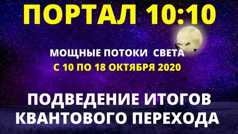 ЗВЕЗДНЫЕ ВРАТА ПОРТАЛА 10 10 ОТКРЫТЫ ДО 18 ОКТЯБРЯ ВРЕМЯ ПОДВЕДЕНИЯ ИТОГОВ ПЕРЕХОДА