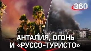 Пепелище all inclusive - Анталия охвачена пожарами, но российским туристам всё нипочём. Хоть потоп!