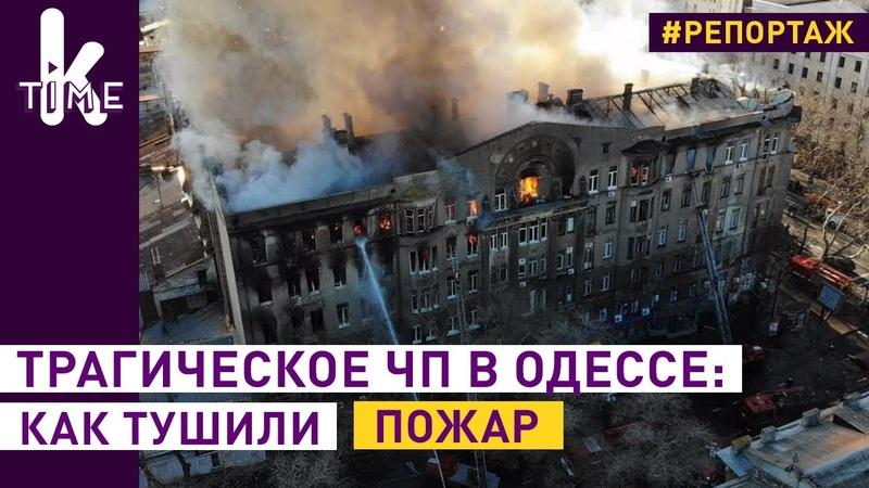 Масштабный пожар в Одессе Один человек погиб десятки пострадавших и пропавшие без вести