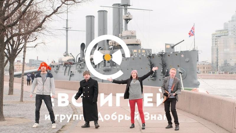 Крейсер Аврора ЕВСТИГНЕЙ Добрый Знак