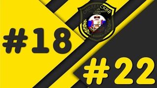 Гол - Сергеев #18, пас Мадаткулов #22