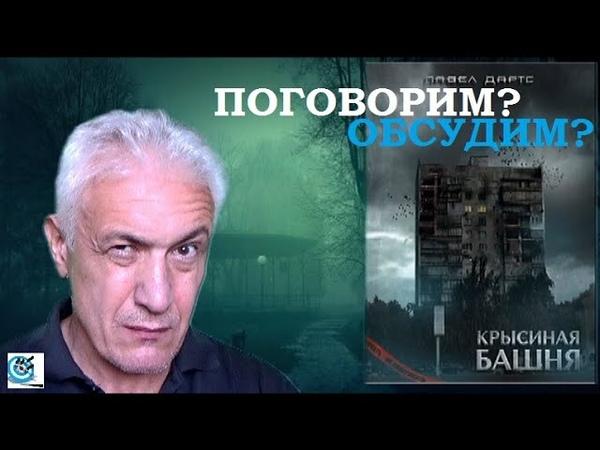 Павел Дартс Крысиная башня обратная связь Приглашение к обсуждению