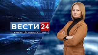 ГТРК ЛНР. Вести. 5:30. 23 апреля 2021 год.