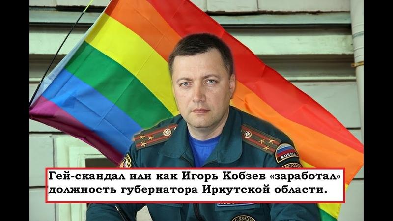 Гей скандал или как Игорь Кобзев заработал должность губернатора Иркутской области