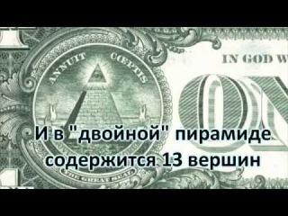 Все секреты доллара