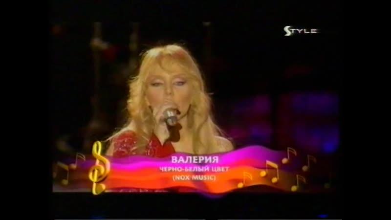 Валерия - Чёрно-белый цвет (Style TV, 2006)