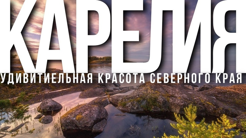 Карелия для начинающих простой и красивый маршрут по Ладоге
