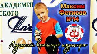 """~Максим Фетисов~""""Лучший вратарь турнира"""""""
