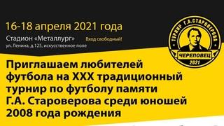 . СШ №7-2008 Петрозаводск - Шинник-2008 - 1-5. Видеозапись матча
