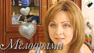 """ТАКОЙ ФИЛЬМ ВЫ ТОЧНО НЕ СМОТРЕЛИ!  """"Об Этом Лучше Не Знать""""  Русские мелодрамы, фильмы про любовь"""