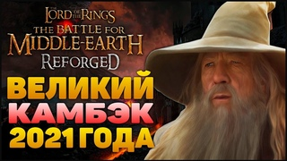 Он вернется в 2021 году! The Lord of the Rings: The Battle for Middle-Earth Reforged