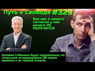 #329 Собянин и Воробьёв отменили QR-коды