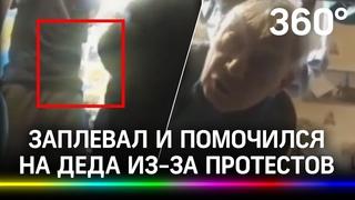 Внук опустил своего деда за Навального [ШОК-Видео 2021]#mentalrap