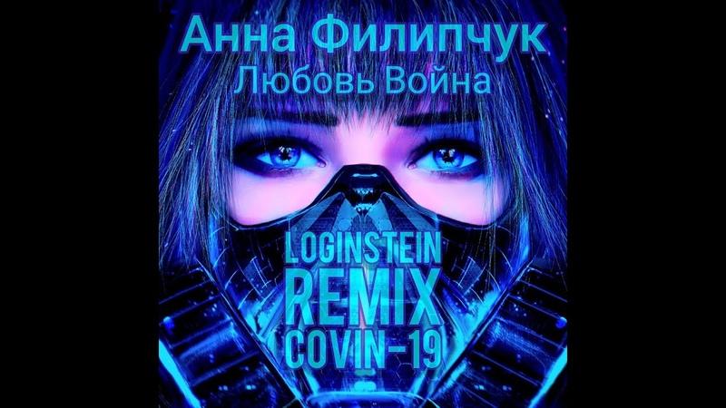 Анна Филипчук - Любовь война ( Loginstein COVID-19 Remix )