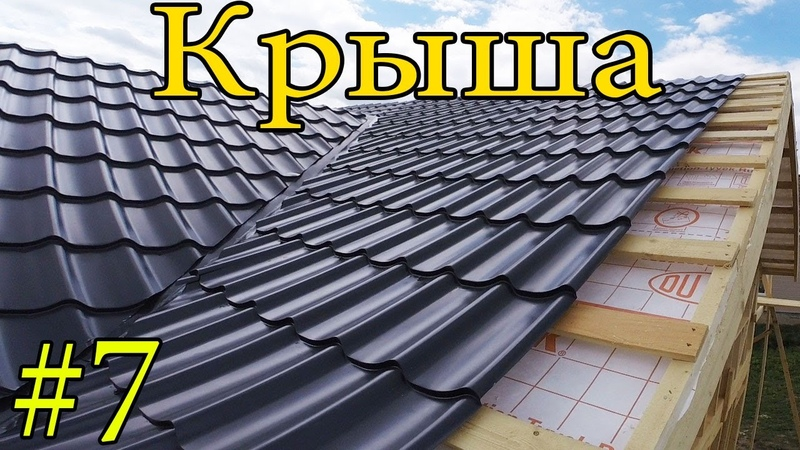 КАРКАСНЫЙ ДОМ! КАК построить ДОМ Каркасник! Металлочерепица! Крыша! Строй и живи Строительство Влог