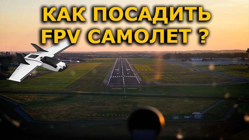 Как посадить FPV самолет новичку Ошибки при посадке по ФПВ