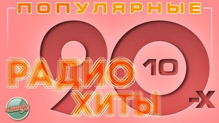 ПОПУЛЯРНЫЕ РАДИО ХИТЫ 90-х ✬ ЛУЧШИЕ ПЕСНИ ОТ ЗВЕЗД 90-Х ✬ ЧАСТЬ 10 ✬