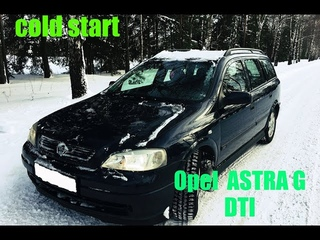 cold start Opel astra g 2.0 DTI (Холодный пуск Опель Астра дизель) после двух недель простоя