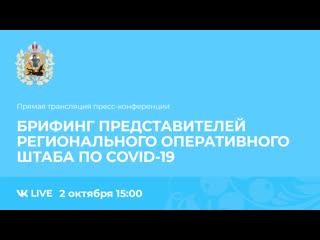 Брифинг представителей регионального оперативного штаба по COVID - 19