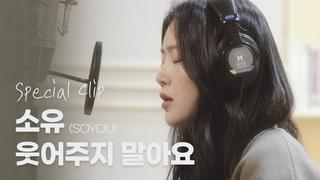 [SPECIAL CLIP] 소유(SOYOU) - 웃어주지 말아요 (KBS2 안녕? 나야! OST Part.6)