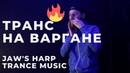 WOW Транс на варгане Буревестник. Jaw's harp TRANCE music.