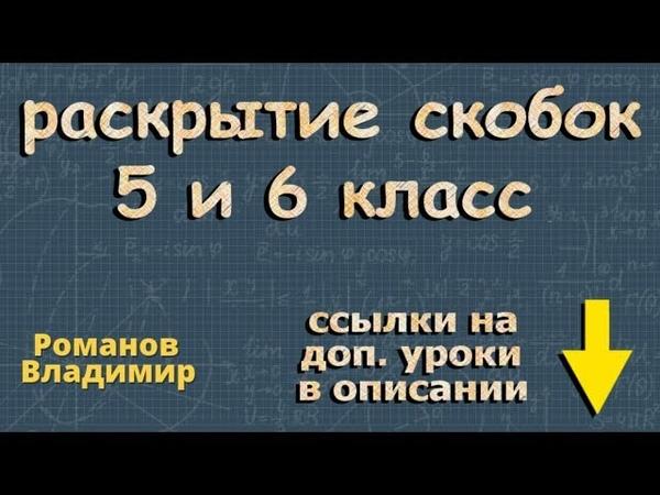 РАСКРЫТИЕ СКОБОК 6 класс математика