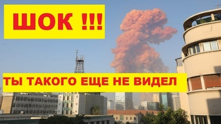 Самый Сильный Не Атомный Взрыв В Бейруте Ливан Видео Сегодня 2020