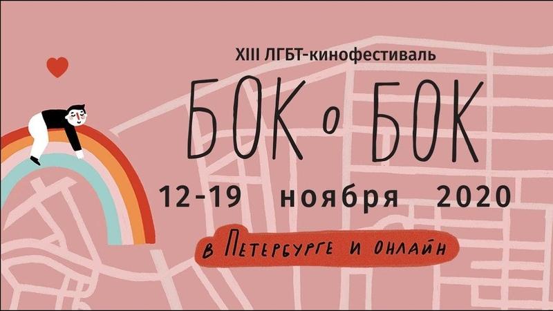 Трейлер XIII кинофестиваля Бок о Бок 12 19 ноября 2020 Спб и онлайн по России