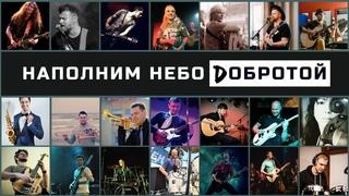 I'M Project - Наполним небо добротой (ДДТ cover)