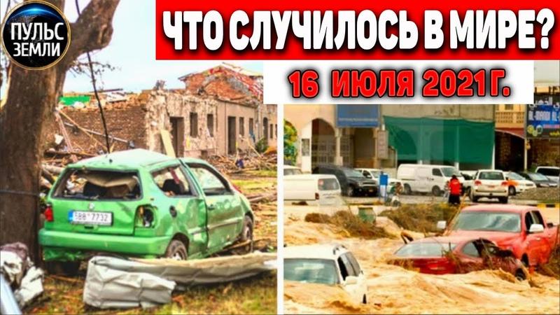 Катаклизмы за день 16 ИЮЛЯ 2021 Пульс Земли в мире событие дня flooding ураган  потоп град