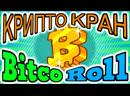 НОВЫЙ КРИПТО КРАН БИТКОИН BTC Bitco Roll заработок в интернете без вложений заработок на кранах